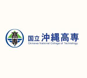 沖縄高専の基本情報