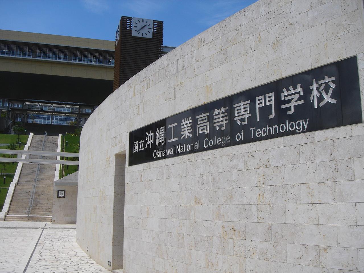 沖縄高専の意義と未来