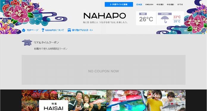 那覇市の観光情報サイト「NAHAPO」が公開