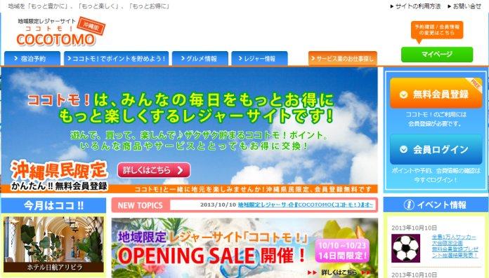 地域限定レジャーサイト「COCOTOMO(ココトモ!)」オープン、県民限定のビジネスモデルに軸