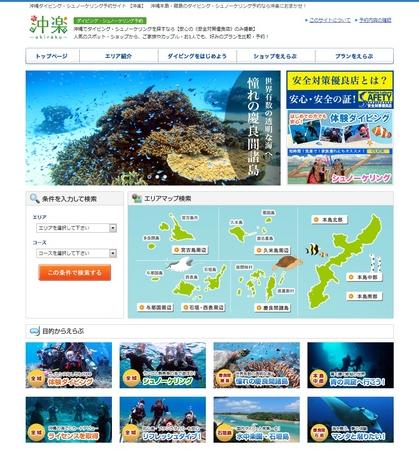 SEECが沖縄ダイビング比較・予約サイトを公開、沖縄予約サイトの拡充進める