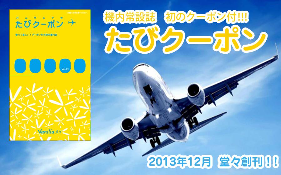 エドワードペンシルン、格安航空会社(LCC)向けフリーペーパーを発行