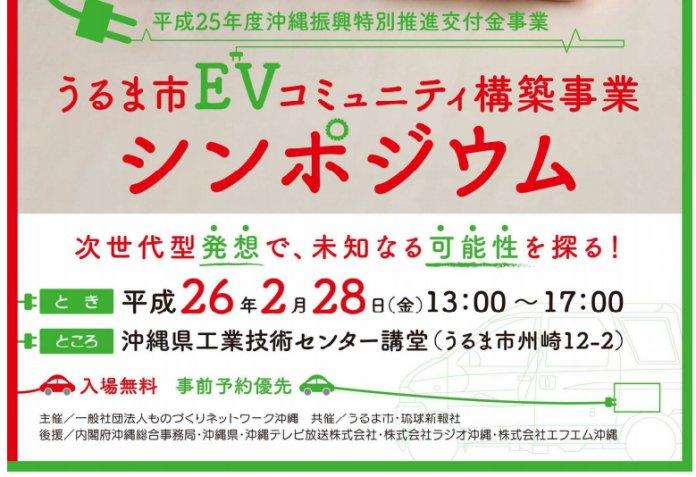 EVコミュニティ構築事業シンポジウム