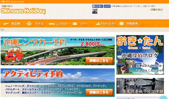 株式会社沖縄の休日が沖縄特化の旅行予約サイトを立ち上げ