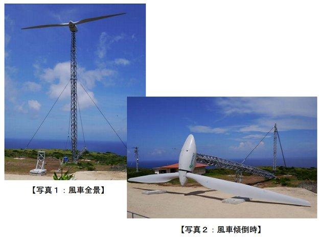 沖縄電力が粟国島で可倒式風力発電の運転開始