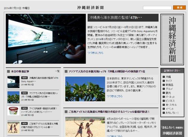 株式会社ダーウィンが沖縄情報サイト「沖縄経済新聞」を公開