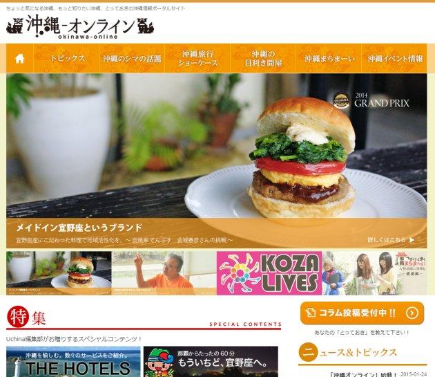 沖縄教販が地元密着型ポータル「沖縄オンライン」