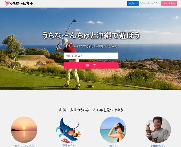 沖縄観光マッチングサイト「うちな~んちゅ」