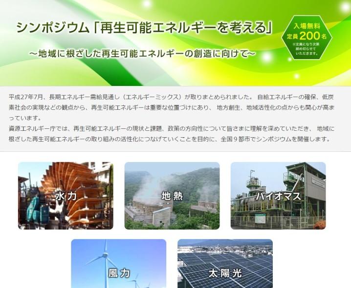 再生可能エネルギーを考える in 沖縄