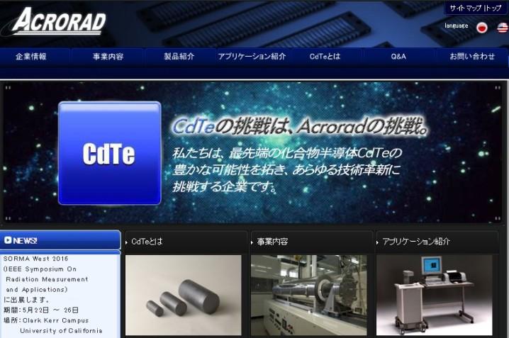 アクロラドの放射線検出器がJAXAの「ASTRO-H」に採用