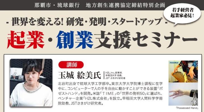 H2L株式会社の玉城絵美氏が登壇、琉球銀行の起業セミナー